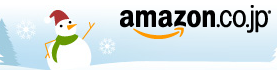 Amazon.co.jp holiday logo